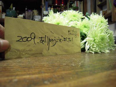20091231.jpg